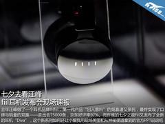 七夕去看汪峰 FIIL耳机发布会现场速报