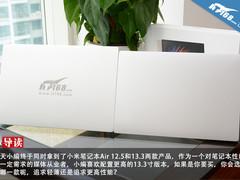 小米笔记本Air 13.3对比12.5 你买谁?