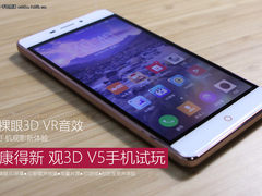 全新视听享受 康得新观3D V5手机试玩