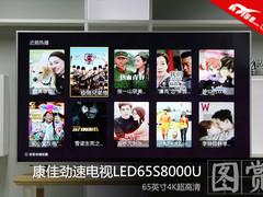 4K超高清 大屏65英寸康佳劲速电视图赏