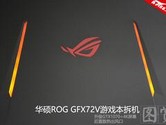 新款玩家国度 华硕ROG GFX72V拆机图赏