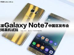 三星Galaxy Note7中国区发布会现场试玩