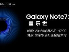 三星Galaxy Note7中国区发布会全程回顾