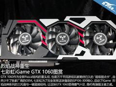烈焰战神重生 七彩虹iGame GTX1060图赏