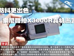防抖更出色 索尼酷拍X3000R真机图赏