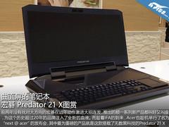 曲面屏的笔记本 宏碁Predator 21 X图赏