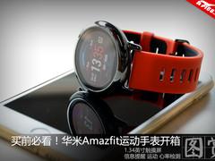 别等Apple Watch 2了 华米运动手表开箱