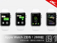 Apple Watch 2实拍 逼格爆表还能防水