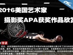 2016美国艺术家摄影奖APA获奖作品欣赏
