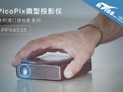 人间精品 几张图秒懂飞利浦PPX4935投影