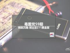 毒图党59期:精致沉稳努比亚Z11黑金版