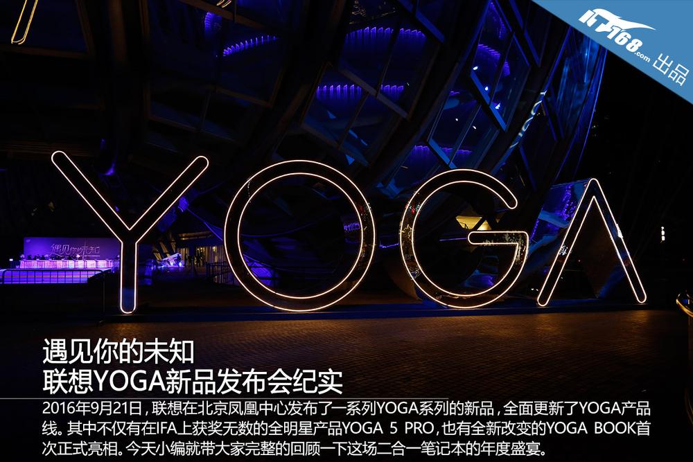 遇见你的未知 联想YOGA新品发布会纪实