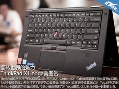 翻转世界的魅力 ThinkPad X1 Yoga图赏