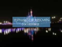 比iPhone7还要大的CMOS 小米5s拍照解读