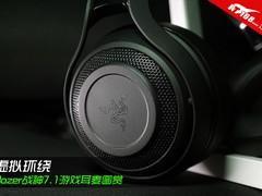 虚拟环绕 Razer战神7.1游戏耳麦图赏