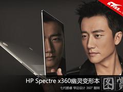 无边视界 HP Spectre x360精美图赏