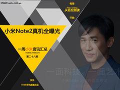 小米Note2真机全曝光 小米一周资讯汇总