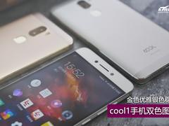 金色优雅银色稳重 cool1手机双色图赏