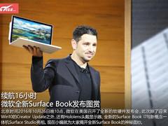 续航16小时 微软全新Surface Book图赏