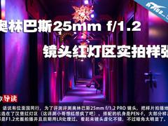 奥林巴斯25mm f/1.2镜头红灯区实拍样张