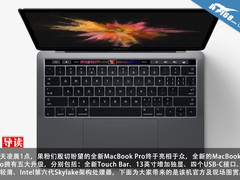看了就想买! 新MacBook Pro现场上手玩