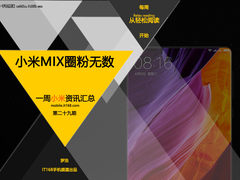 小米Note2/MIX圈粉无数 小米一周资讯