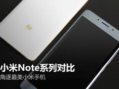 角逐最美小米手机 小米Note/Note2对比