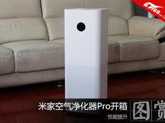性能提升 米家空气净化器Pro开箱图赏