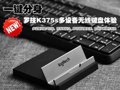 一键分身 罗技K375s多设备无线键盘体验