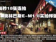 每秒18张连拍 奥林巴斯E-M1 II实拍样张