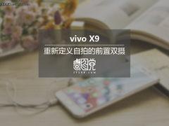 vivo X9毒图党:重新定义自拍的前置双摄