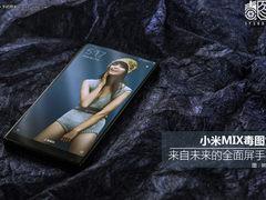 小米MIX毒图党:来自未来的全面屏手机