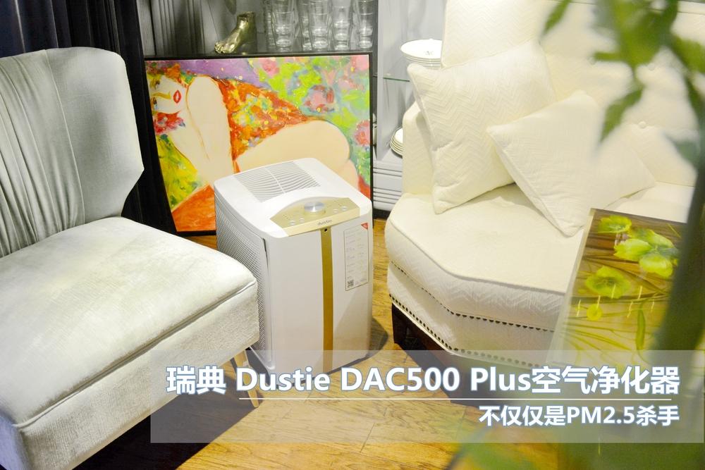 不仅仅是PM2.5杀手 Dustie DAC500 Plus