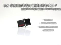 小容量手机救星 闪迪至尊高速手机U盘
