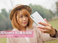 体验日系甜蜜 索尼Xperia XZ美女街拍