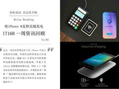iPhone8将支持无线充电 一周资讯汇总