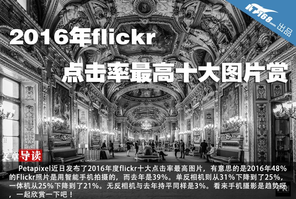 2016年flickr点击率最高十大图片赏