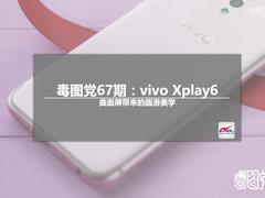 vivo Xplay6毒图党:曲屏带来的圆滑美学
