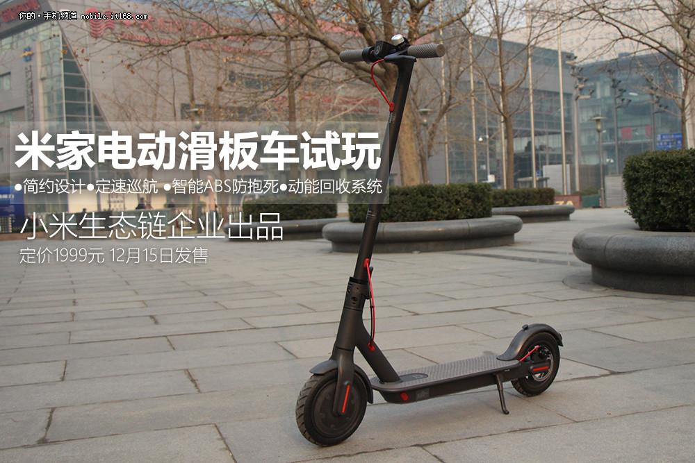 极简设计/动力十足 小米电动滑板车试玩