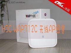 专注SMB无线市场 H3C小贝WAP712C图赏