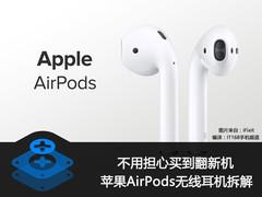 史上最难拆 苹果AirPods无线耳机拆解