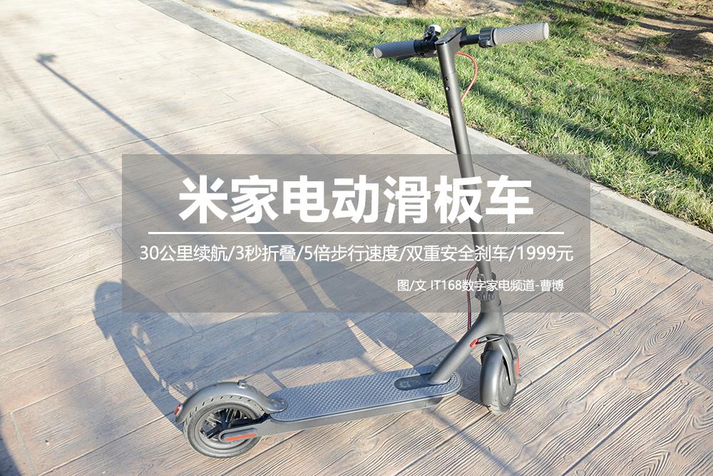 30km续航保障 小米米家电动滑板车上路