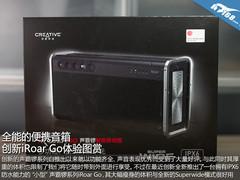 全能的便携音箱 创新iRoar Go体验图赏