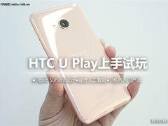 液面设计+独特光影效果 HTC U Ply试玩