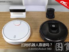 扫地机器人靠谱吗?小米对比iRobot 980