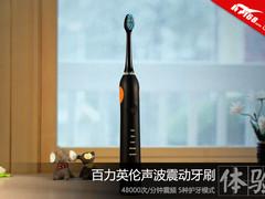 5种护牙模式 百力英伦声波震动牙刷体验