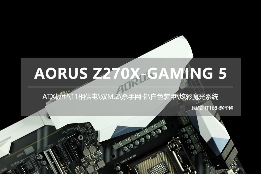 技嘉AORUS Z270X-GAMING 5开箱图赏