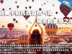 绝美卡帕托西亚热气球 终生的梦想之地