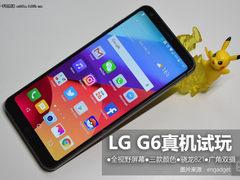 全视野屏幕+3种机身配色 LG G6上手玩