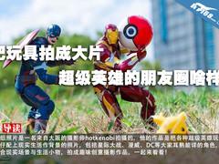 把玩具拍成大片 超级英雄的朋友圈啥样
